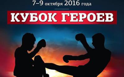 7-9 сентября 2016 года Кубок Героев
