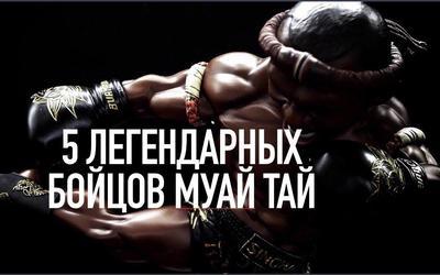 5 легендарных бойцов Муай Тай
