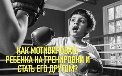 Как мотивировать ребенка на тренировки и стать его другом?